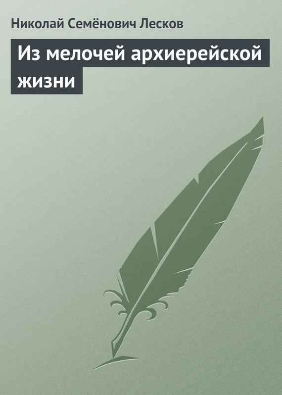 Николай Лесков Из мелочей архиерейской жизни алина илларионова мелочи геройской жизни