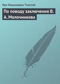 Толстой, Лев  - По поводу заключения В. А. Молочникова