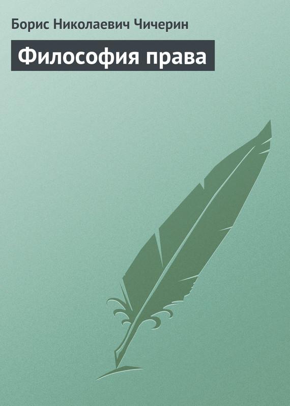 Борис Чичерин - Философия права