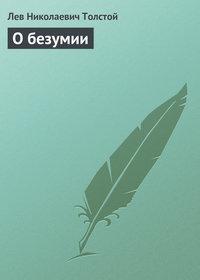 Толстой, Лев  - О безумии