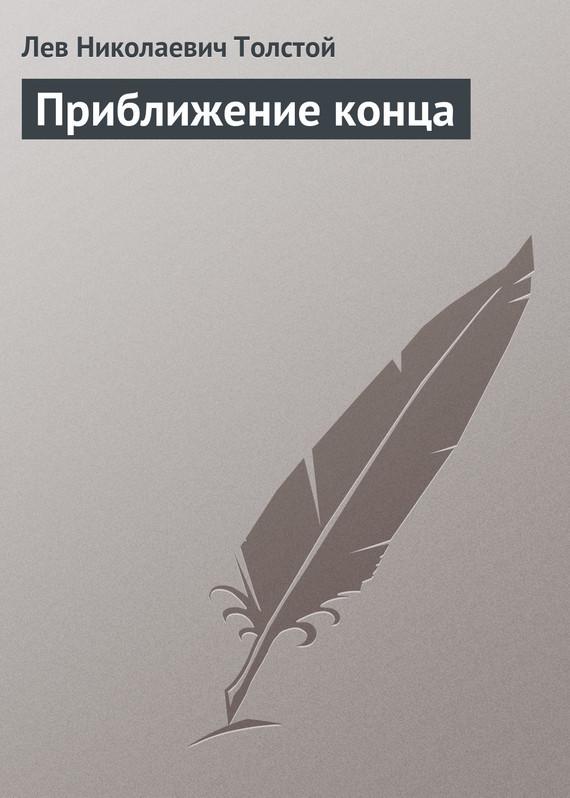 Лев Толстой Приближение конца