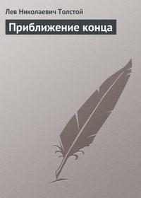Толстой, Лев  - Приближение конца
