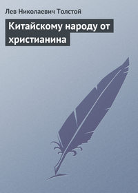 Толстой, Лев  - Китайскому народу от христианина