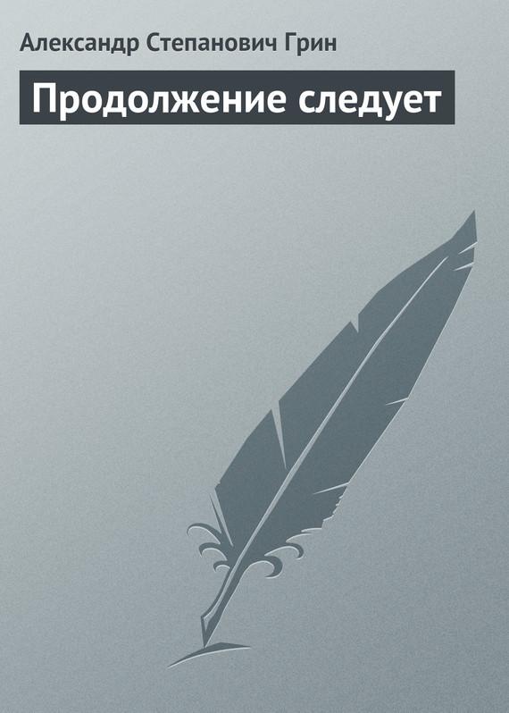 Александр Грин бесплатно