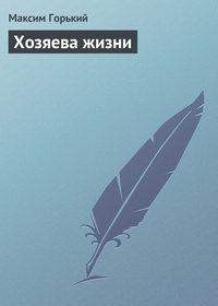 Горький, Максим  - Хозяева жизни
