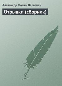 Вельтман, Александр  - Отрывки (сборник)