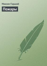 Горький, Максим  - Пожары