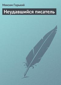 Горький, Максим  - Неудавшийся писатель