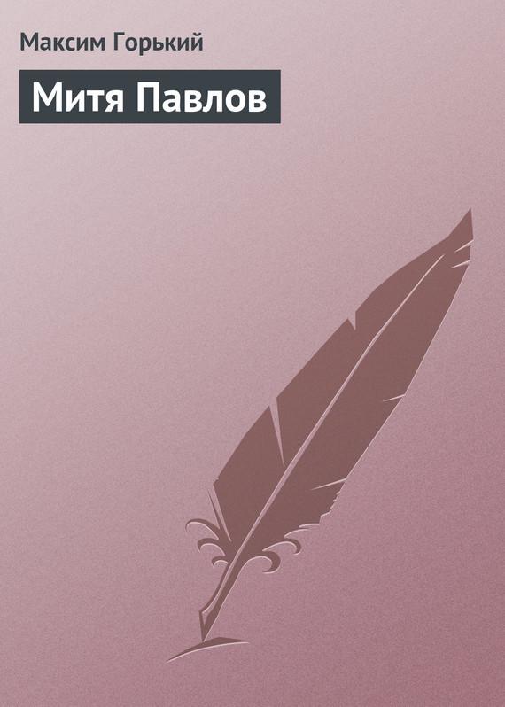Максим Горький Митя Павлов митя фомин акустика