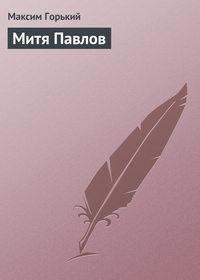 Горький, Максим  - Митя Павлов