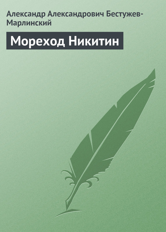 Мореход Никитин