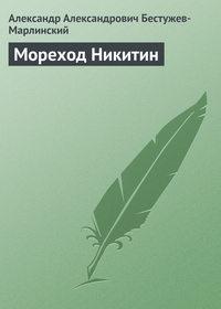 Бестужев-Марлинский, Александр  - Мореход Никитин