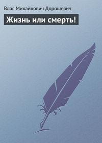 - Жизнь или смерть!