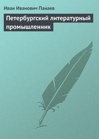 Панаев, Иван  - Петербургский литературный промышленник