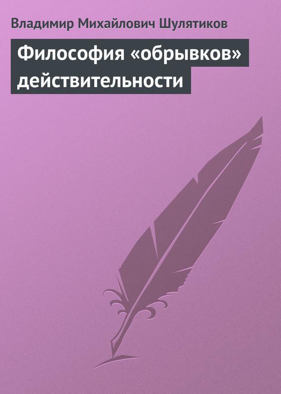 Владимир Михайлович Шулятиков Философия «обрывков» действительности валентин рунов удар по украине вермахт против красной армии