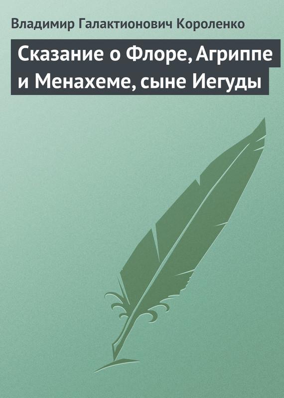 напряженная интрига в книге Владимир Галактионович Короленко