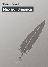 Горький, Максим  - Михаил Вилонов