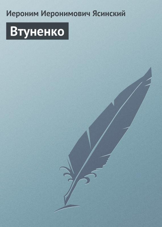 напряженная интрига в книге Иероним Иеронимович Ясинский