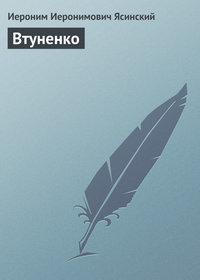 Ясинский, Иероним  - Втуненко