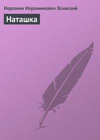- Наташка