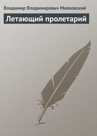 - Летающий пролетарий