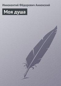Анненский, Иннокентий Фёдорович  - Моя душа