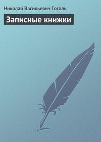 - Записные книжки