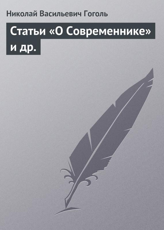 Статьи «О Современнике» идр.