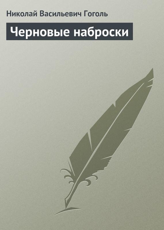 Николай Гоголь бесплатно