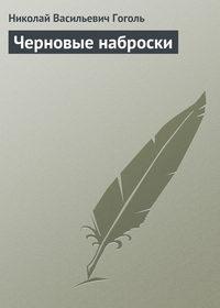 Гоголь, Николай Васильевич  - Черновые наброски