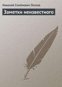 Лесков, Николай Семёнович  - Заметки неизвестного