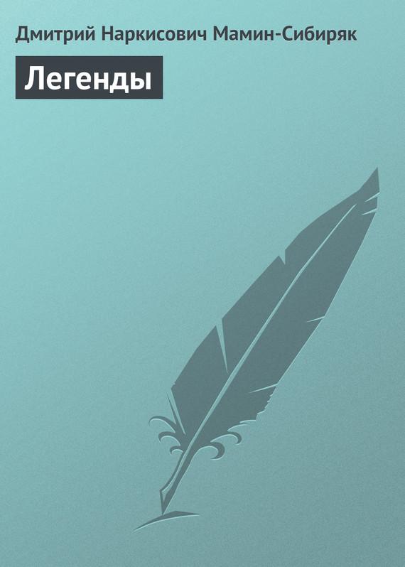Обложка книги Легенды, автор Мамин-Сибиряк, Дмитрий Наркисович
