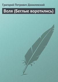 Данилевский, Григорий Петрович  - Воля (Беглые воротились)