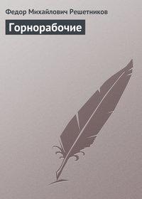 Решетников, Федор Михайлович  - Горнорабочие