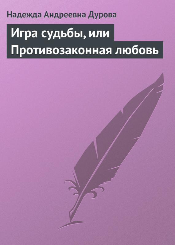 Надежда Андреевна Дурова бесплатно