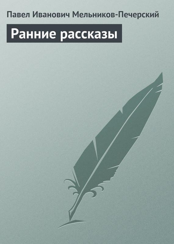 Павел Мельников-Печерский Ранние рассказы