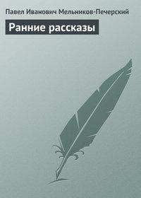Мельников-Печерский, Павел Иванович  - Ранние рассказы