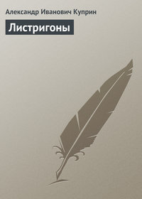 Куприн, Александр Иванович  - Листригоны