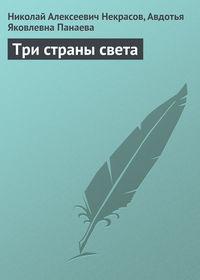 Некрасов, Николай Алексеевич  - Три страны света