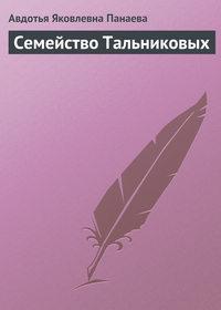 Панаева, Авдотья Яковлевна  - Семейство Тальниковых
