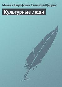 Салтыков-Щедрин, Михаил Евграфович  - Культурные люди