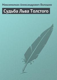 Волошин, Максимилиан Александрович  - Судьба Льва Толстого