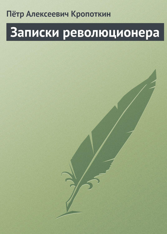 Записки революционера скачать книгу бесплатно txt