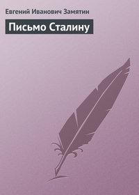 Замятин, Евгений Иванович  - Письмо Сталину