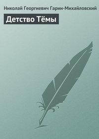 Гарин-Михайловский, Николай  - Детство Тёмы (сборник)