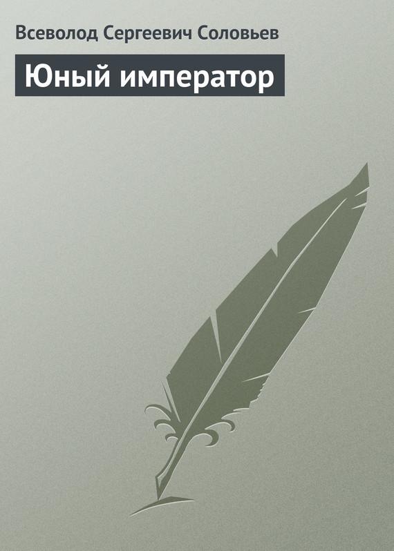 Обложка книги Юный император. Роман-хроника, автор Соловьев, Владимир Сергеевич