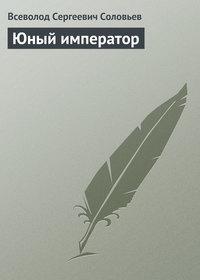 Соловьев, Владимир Сергеевич  - Юный император. Роман-хроника