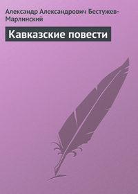 Бестужев-Марлинский, Александр Александрович  - Кавказские повести