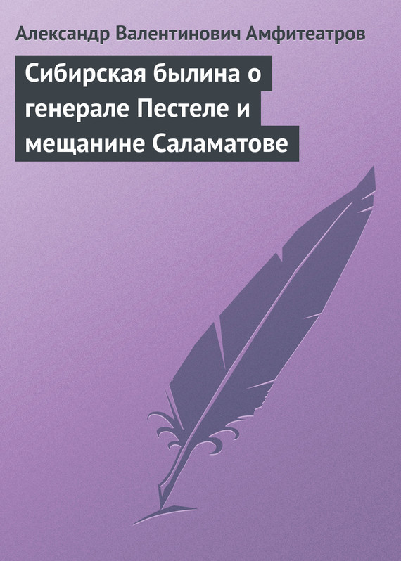 Сибирская былина о генерале Пестеле и мещанине Саламатове