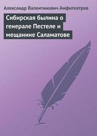 - Сибирская былина о генерале Пестеле и мещанине Саламатове